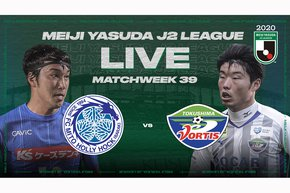 Mito Hollyhock vs Tokushima Vortis - Free Live Streaming on the J.League International YouTube Channel on December 6.