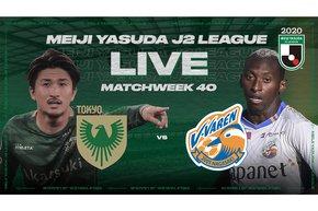 Tokyo Verdy vs V Varen Nagasaki – Free Live Streaming on the J.League International YouTube Channel on December 13.
